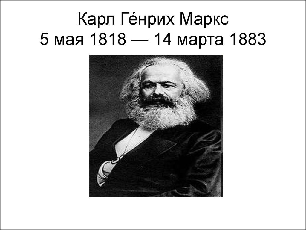 the life and work of karl heinrich marx Karl marx's life and work essay karl heinrich marx birthed a new way of looking at things more about karl marx's influence on sociology and political thought.