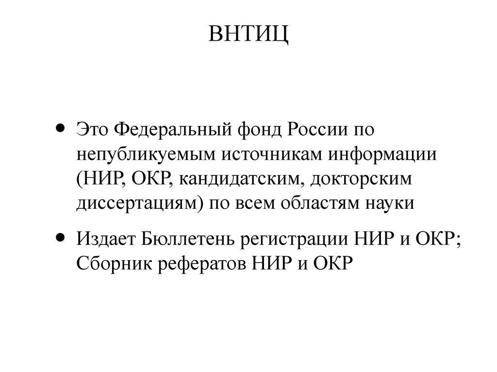 Сборник рефератов нир и окр 8405