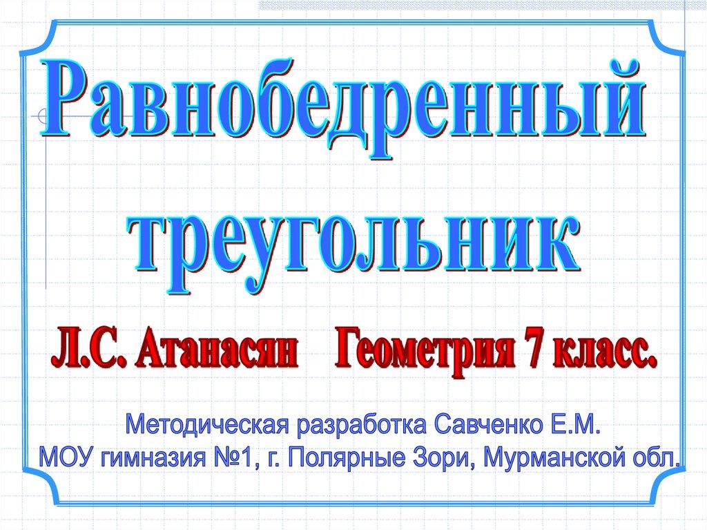 Решение задач презентации савченко решение задач с помощью рациональных уравнений макарычев