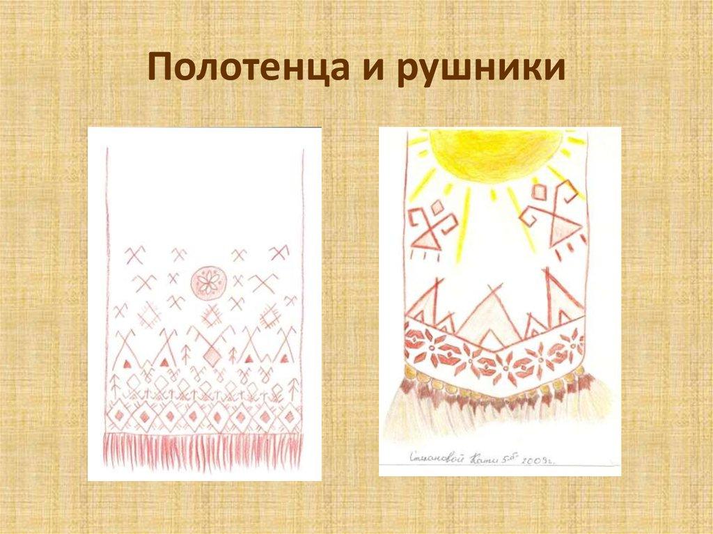 полотенце русское народное картинки как нарисовать этом альбоме собраны