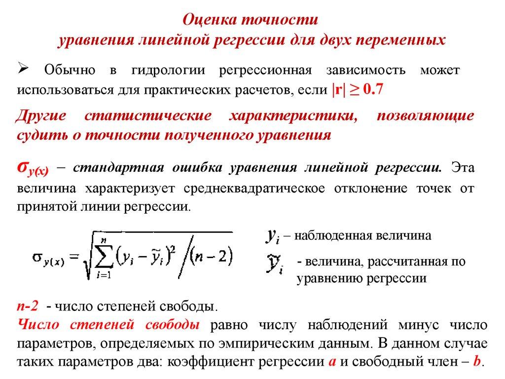 таблица уравнений прямой регресси покупали полис через