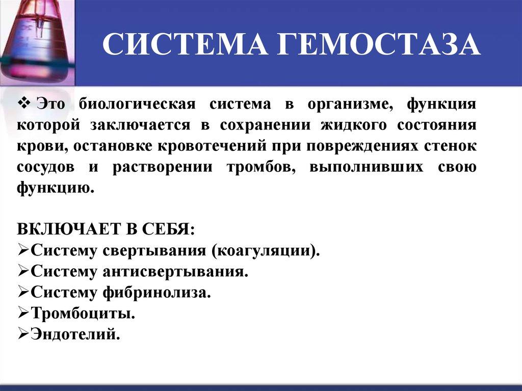 Система гемостаза картинка