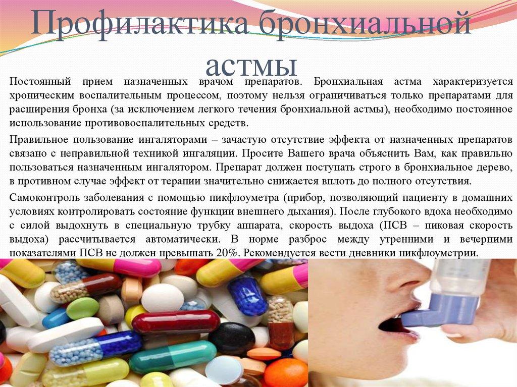 Предупреждение бронхиальной астмы