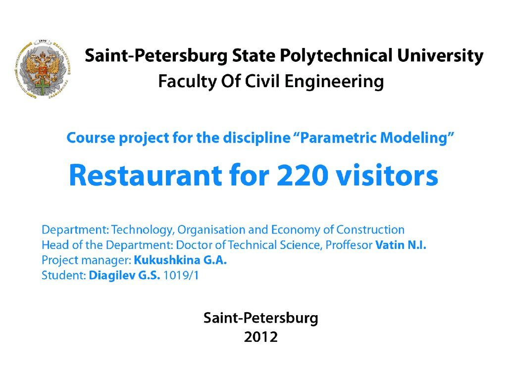 Курсовой проект по дисциплине Параметрическое моделирование на  Курсовой проект по дисциплине Параметрическое моделирование на тему Ресторан на 220 мест