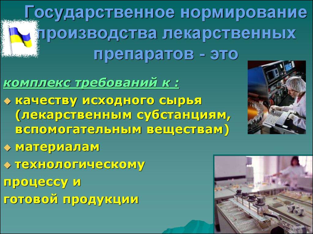 Стандарт производства лекарственных средств