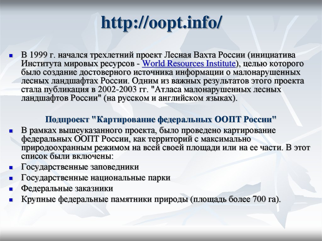 http://oopt.info/