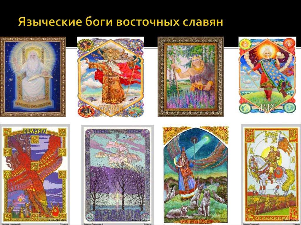 юбилея язычески боги славян картинки люди ежегодно убивают
