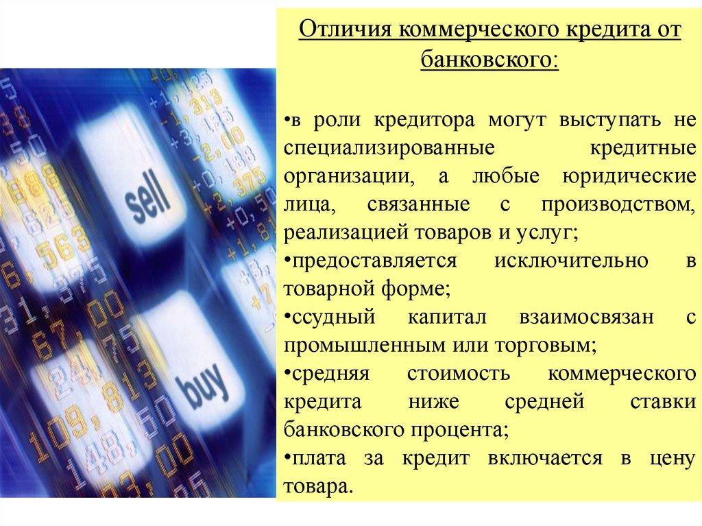 Кредит на юридическое лицо онлайн как оплатить кредит онлайн банку русский стандарт