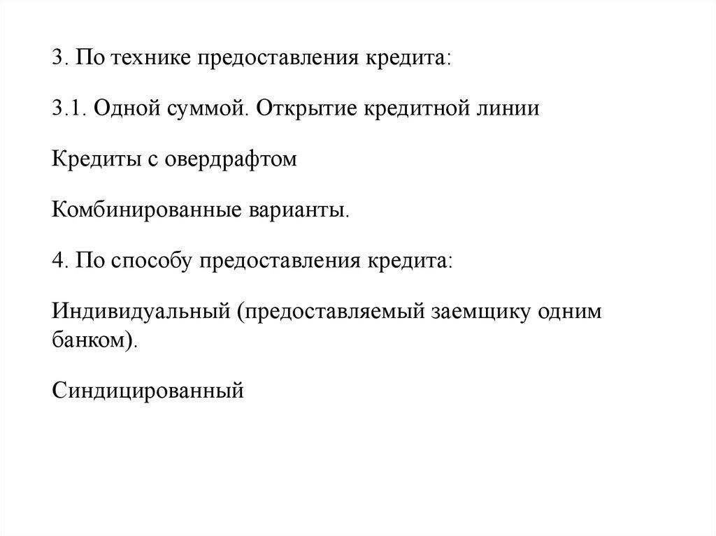Онлайн кредит в украине взять срочно на кошелек
