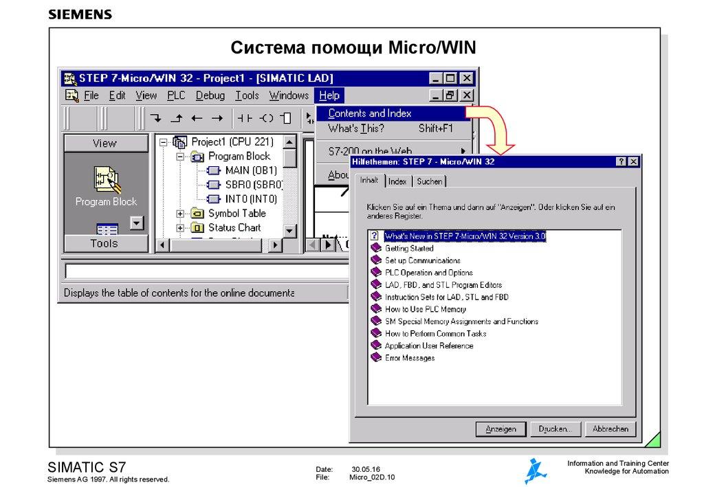 STEP 7-Micro/WIN  Управление проектом  Siemens - презентация онлайн