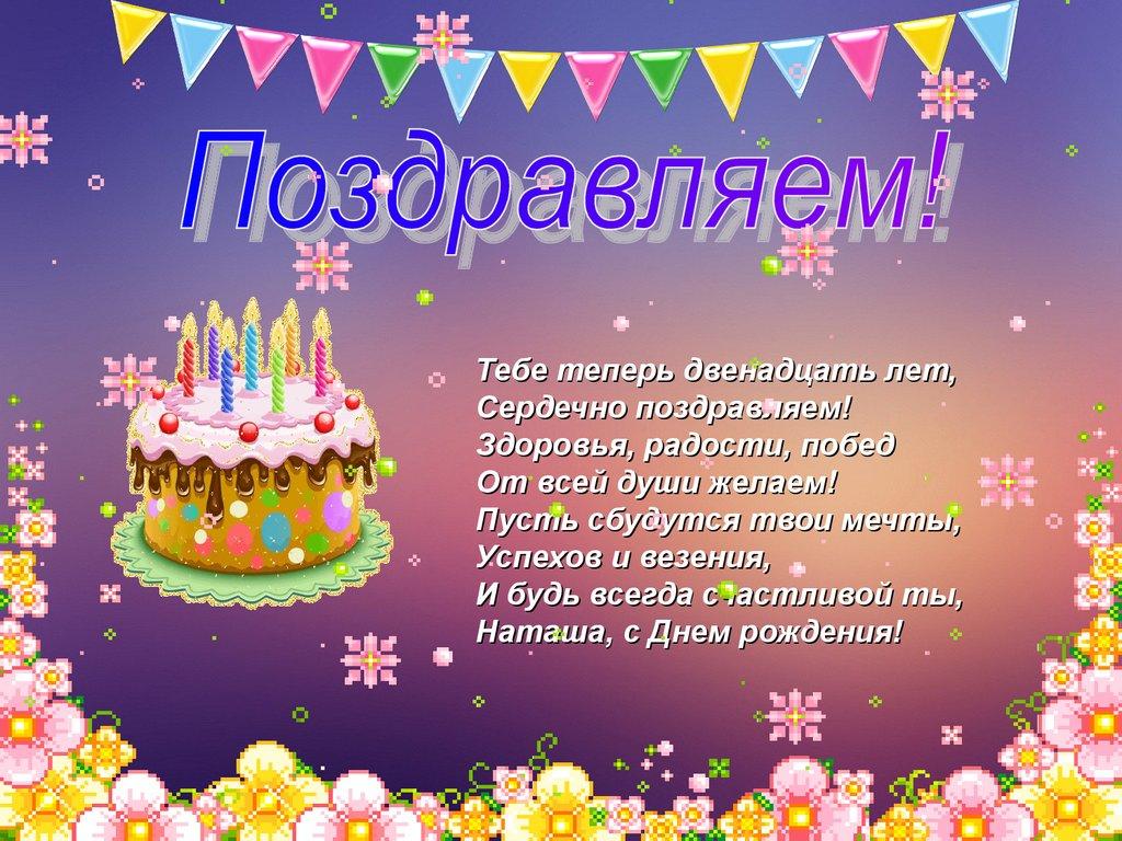 Поздравления от всей души с днем рождения подруге 134