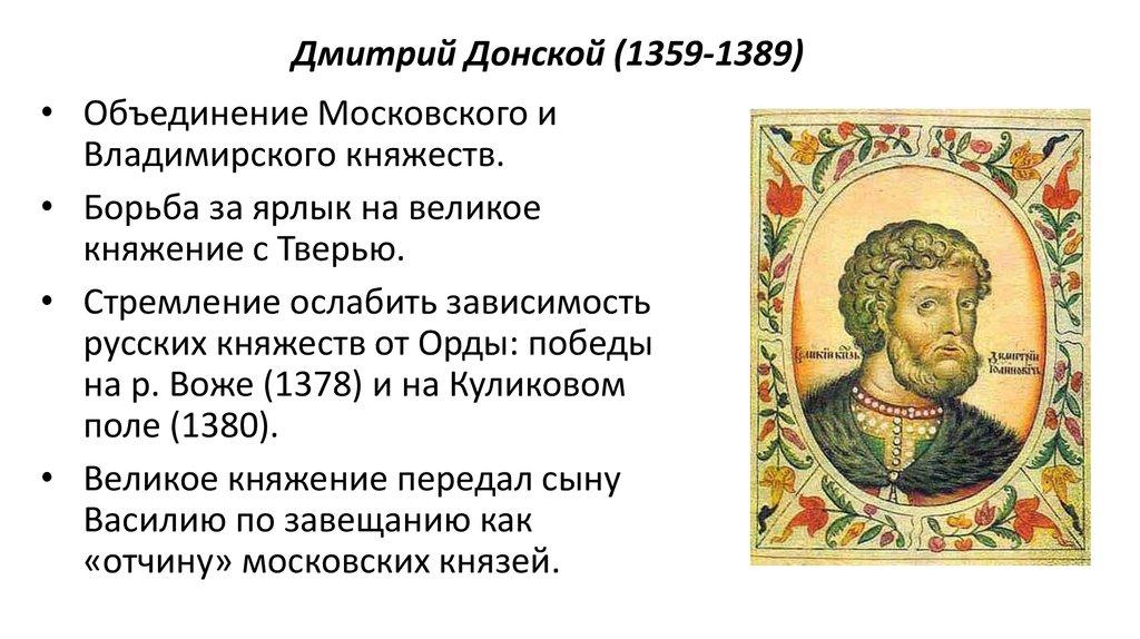 дмитрия шпаргалка княжение по донского истории
