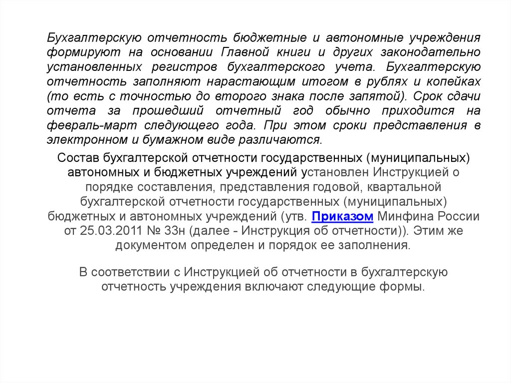 Отчетность в электронном виде для государственных учреждений какие штрафы за неподачу декларации ндфл