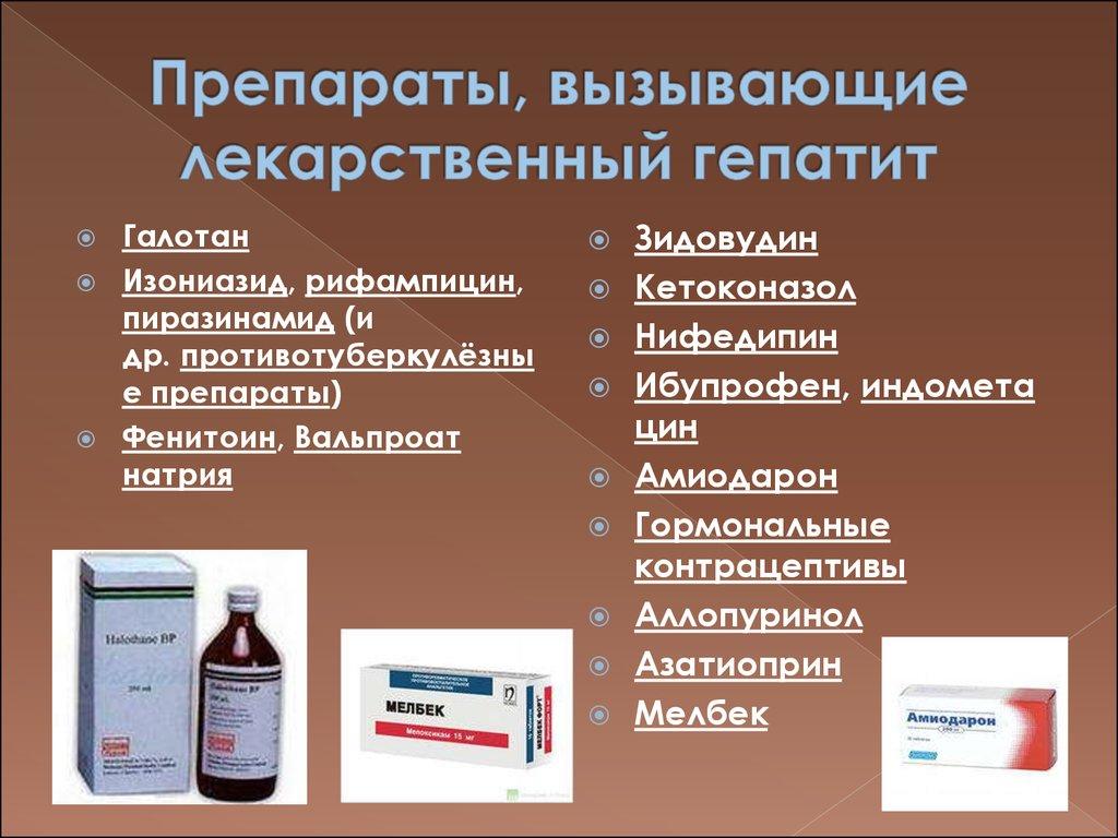 Российские препараты лечения гепатита