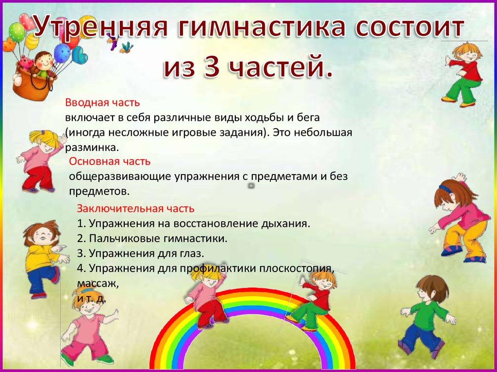 Методика проведения утренней гимнастики - презентация онлайн утренняя гимнастика в детском саду