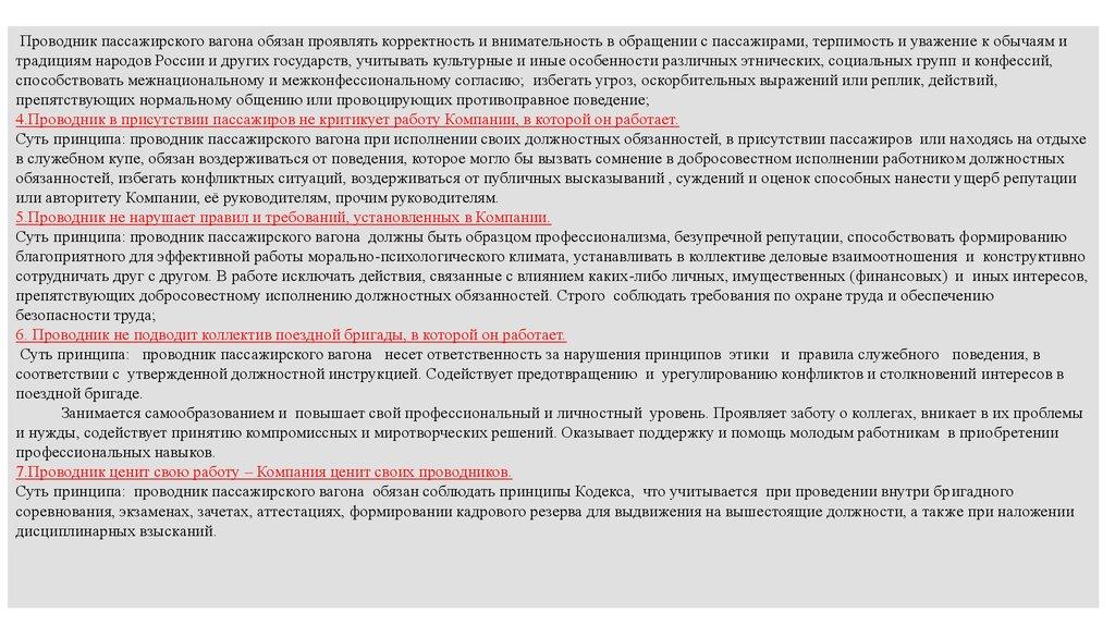 Инструкция по охране труда проводника пассажирского вагона инструкция