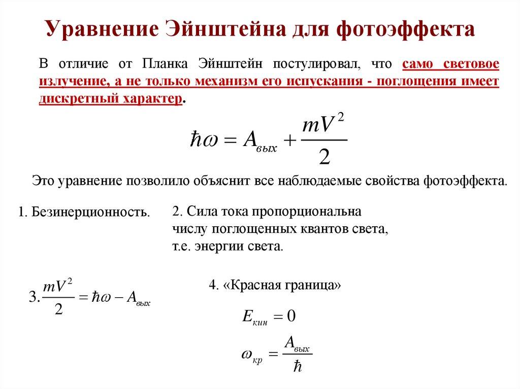 тщательные закон эйнштейна для фотоэффекта формула мягкая мебель