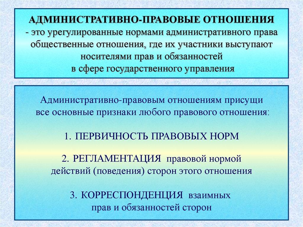 Нормы понятие особенности структура шпаргалка и административно-правовые