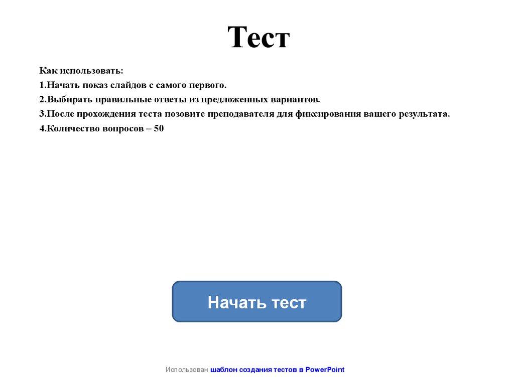 тест онлайн банкротство