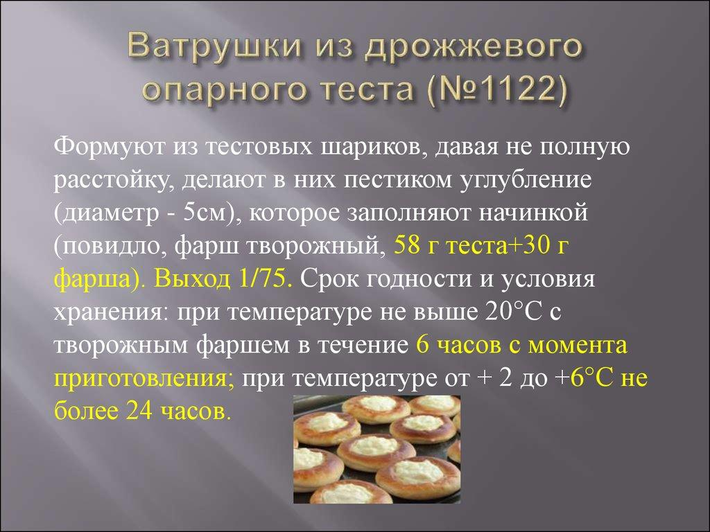 Контрольные вопросы по теме Технология приготовления мучных блюд   Ватрушки из дрожжевого опарного теста №1122