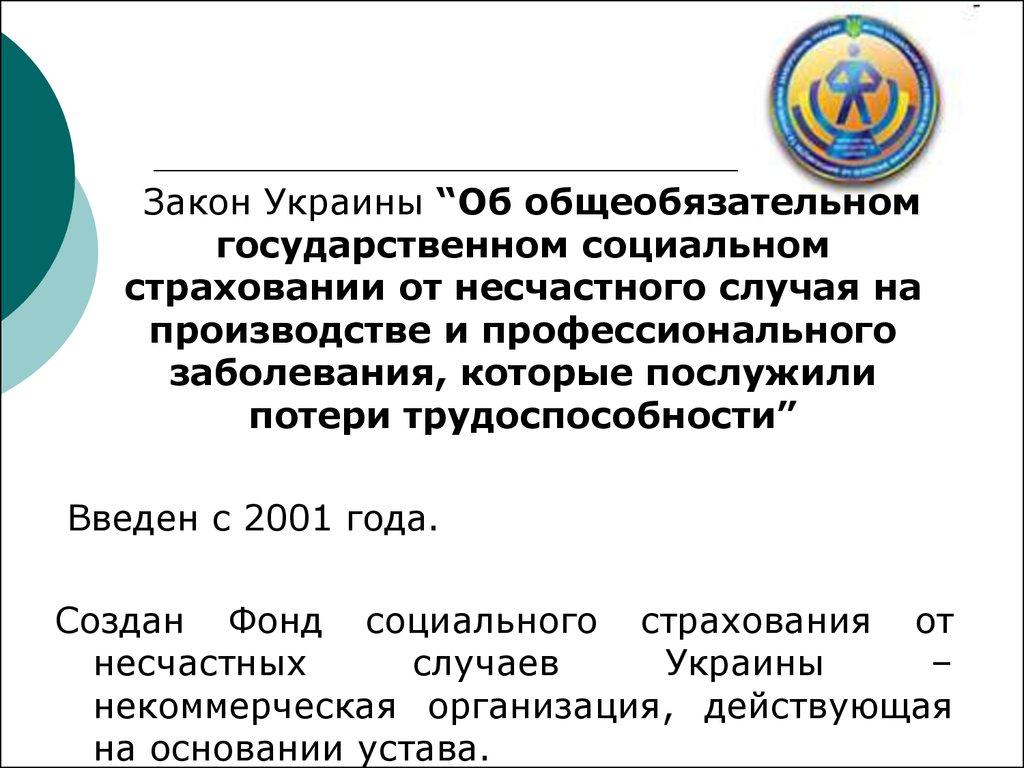закон украины о обязательном социальном страховании