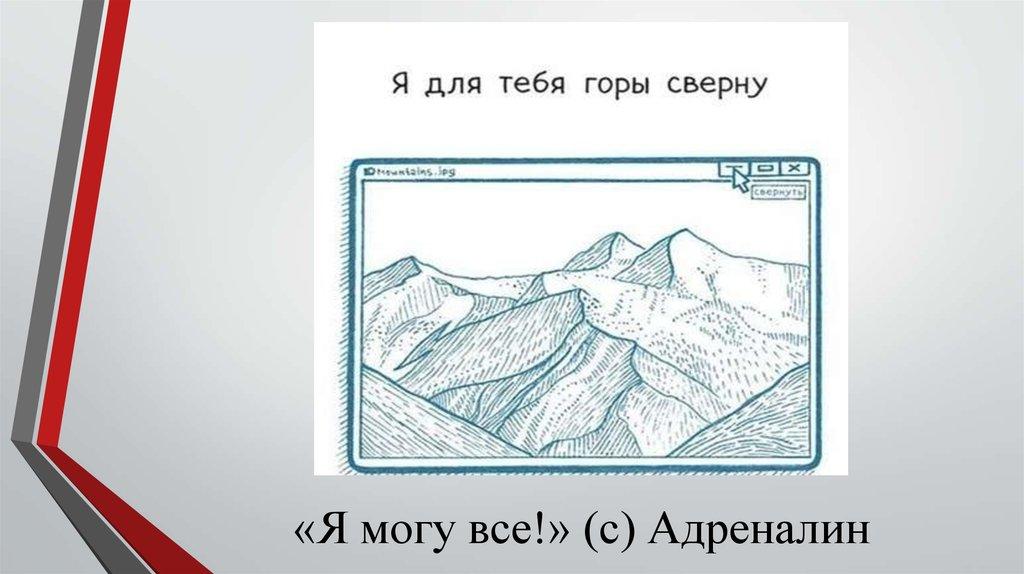 Картинка я ради тебя горы сверну