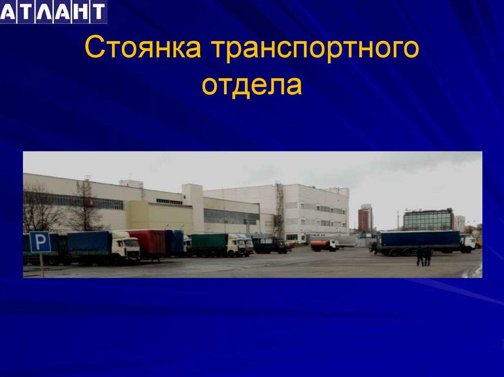 Отчет по преддипломной практике Место прохожения преддипломной   АТЛАНТ Стоянка транспортного отдела