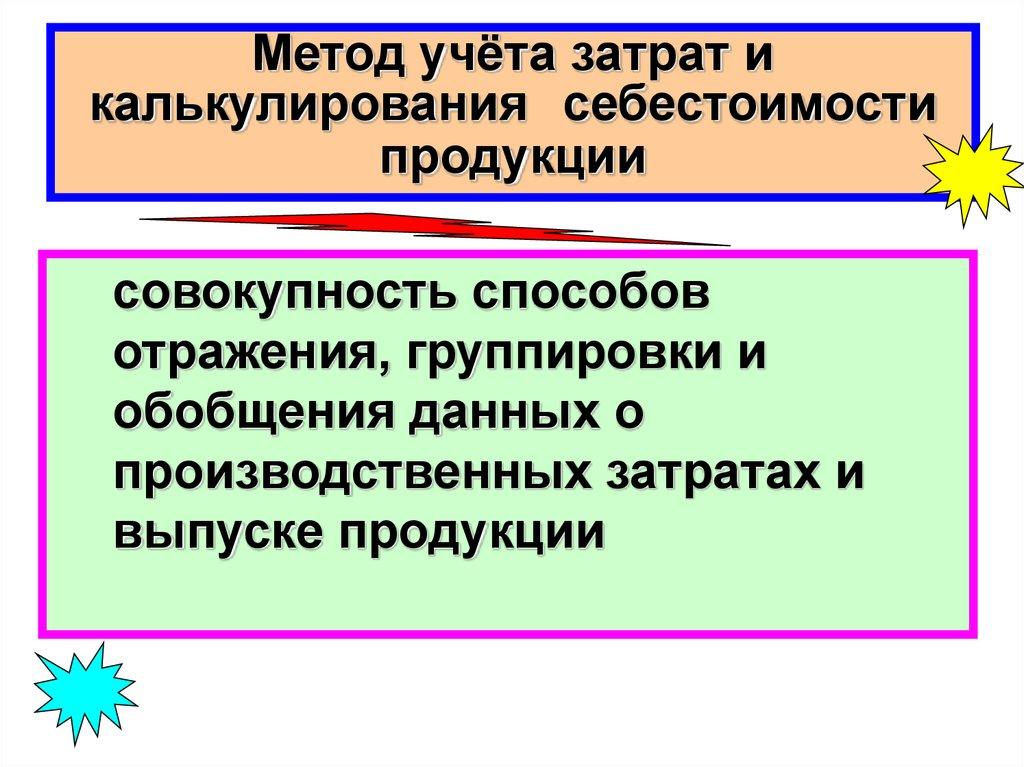 управленческом себестоимости продукции методы учете. в шпаргалки калькулирования