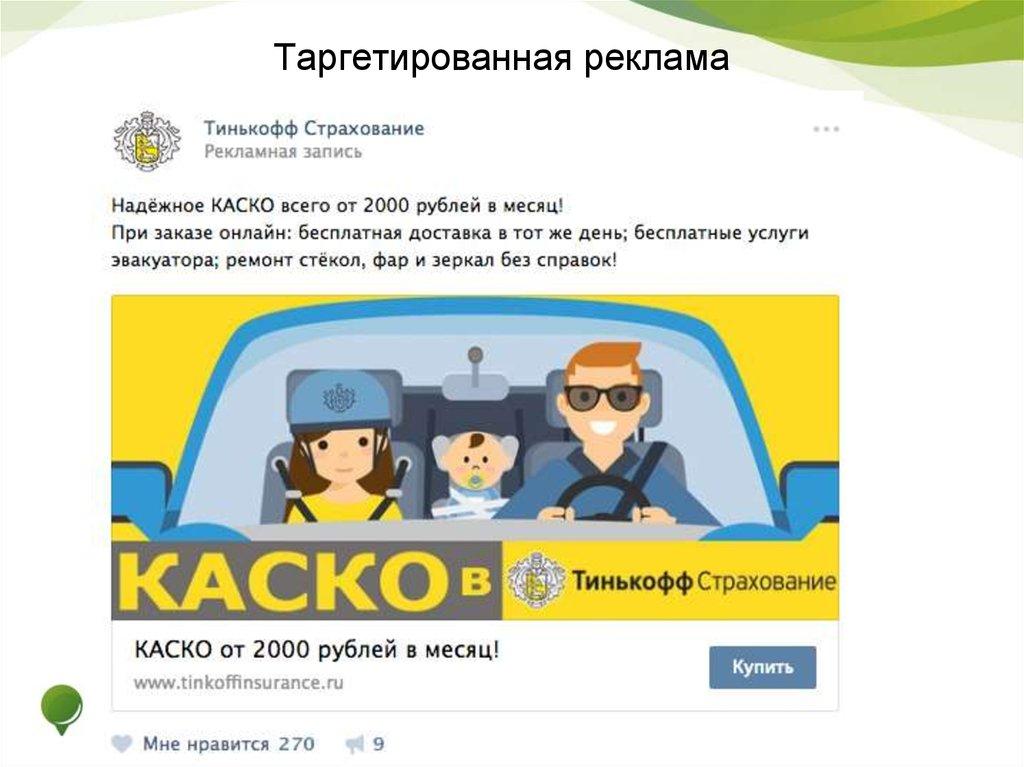 страхование в социальных сетях