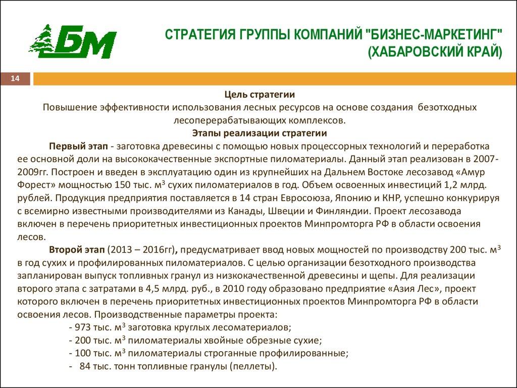 азия лес отзывы хабаровск банки России: