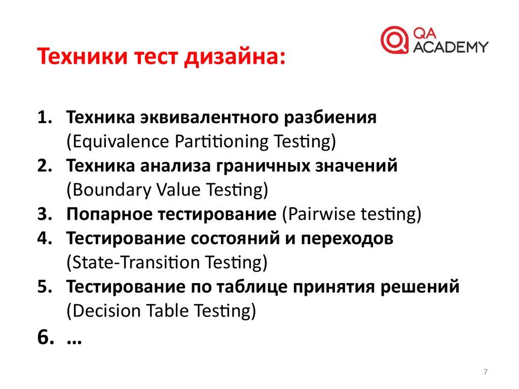 Что такое тест дизайн