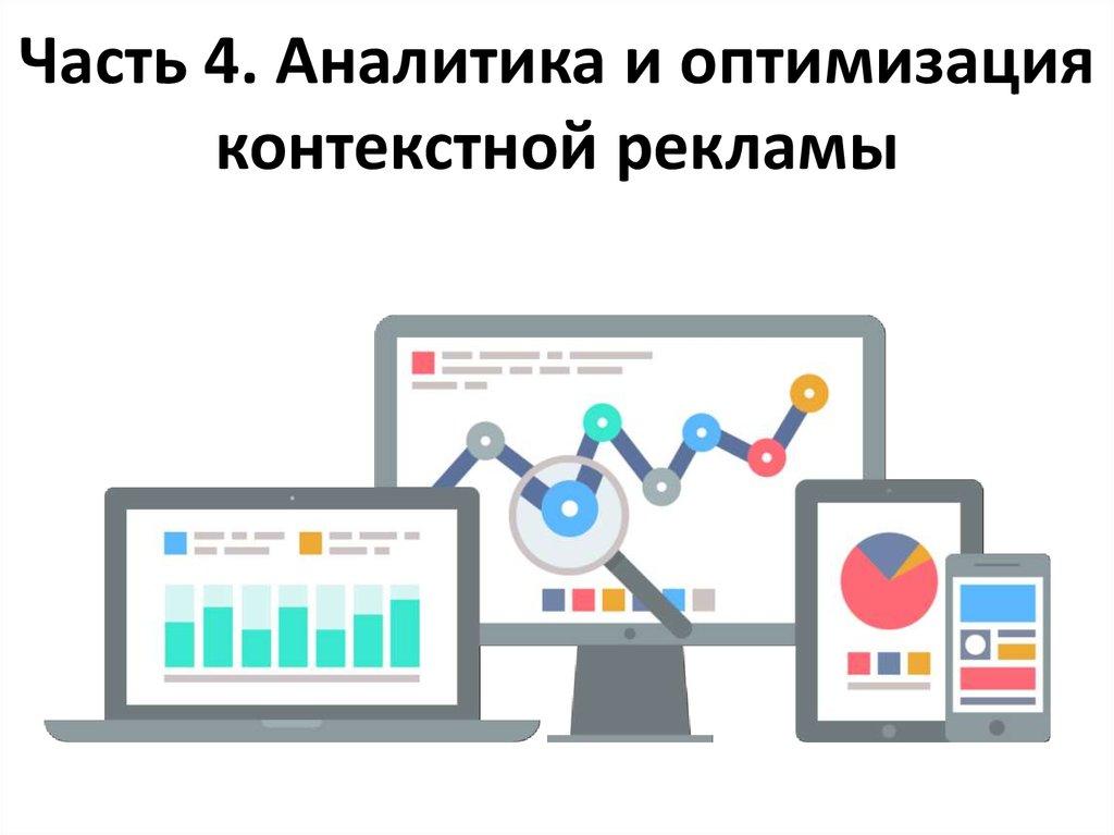 Оптимизация контекстной рекламы в яндекс директ