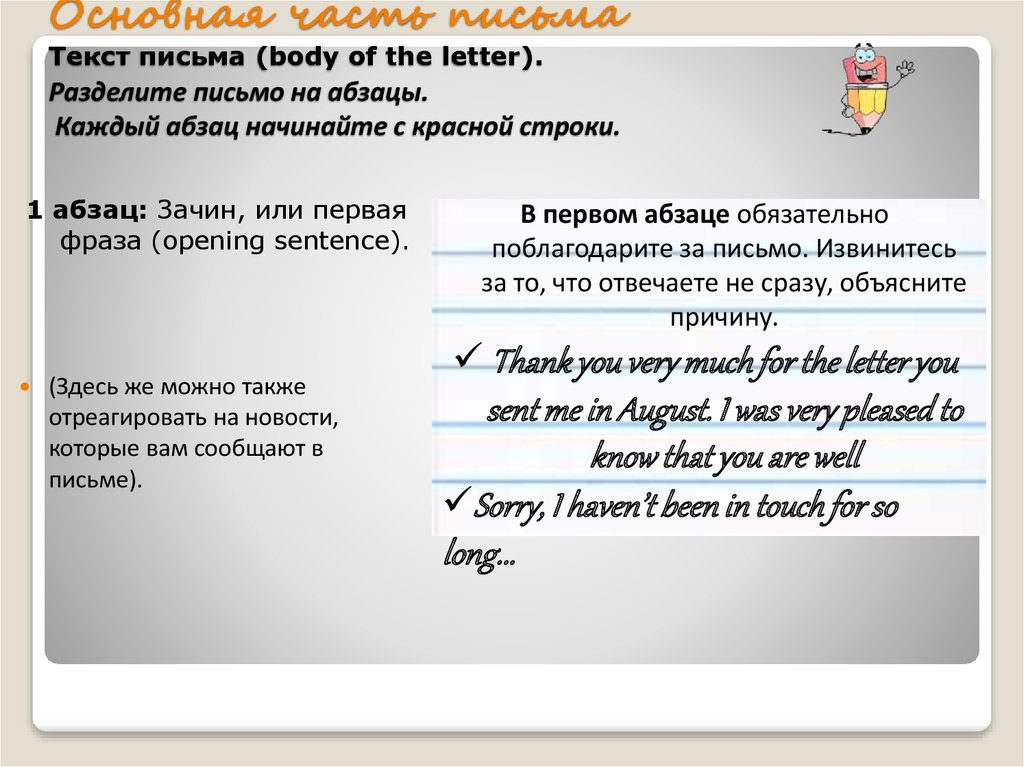 Знакомства с письмо для мужчиной первое