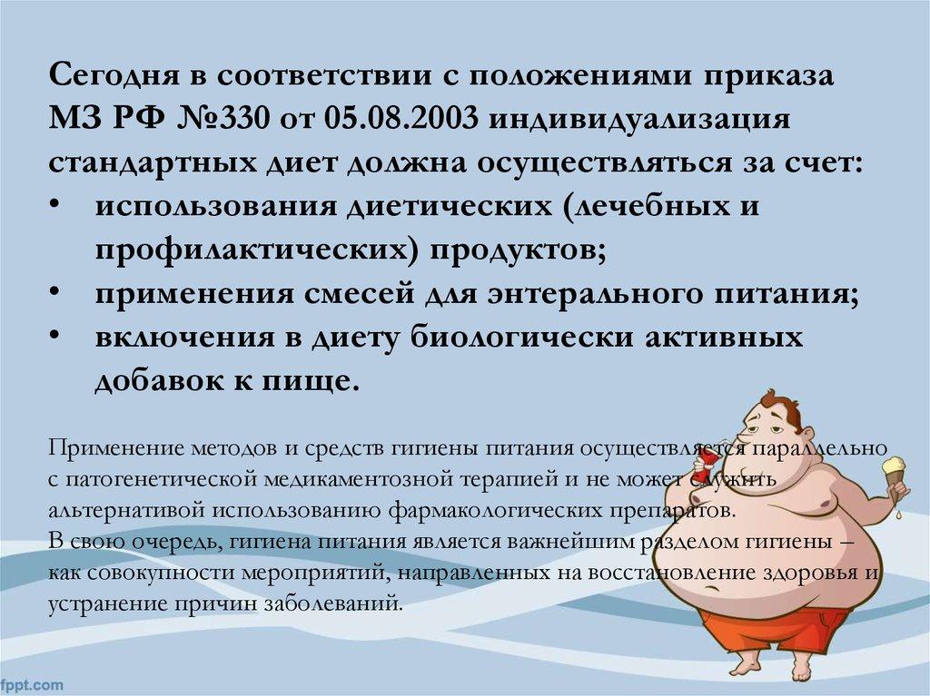 Приказ минздрава рф от 24. 11. 2016 n 901н