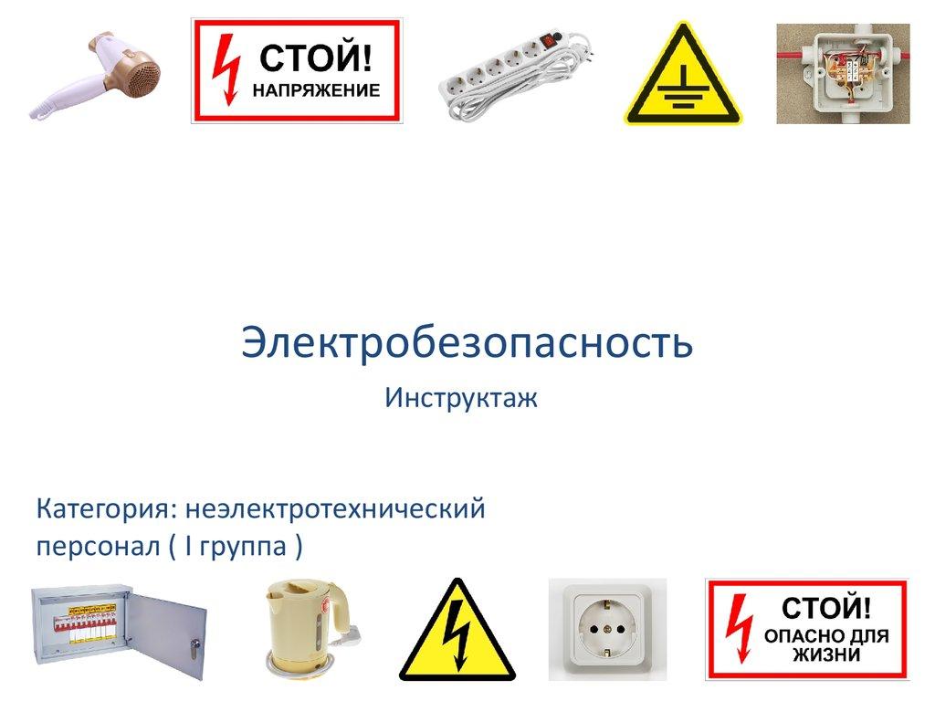 электробезопасность для чяйников