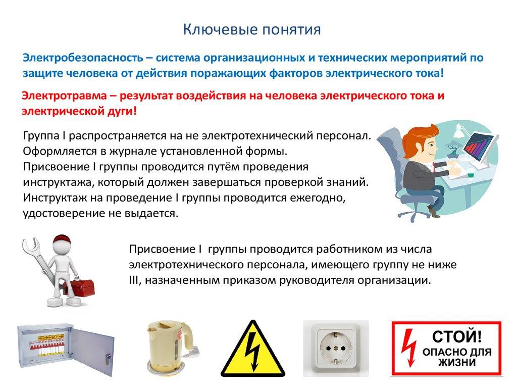 электробезопасность обучение в подольске