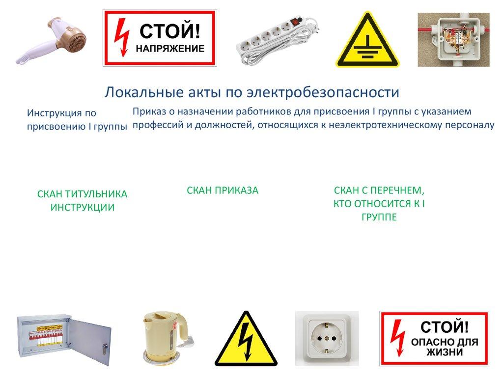 Инструкция инструктажа на первую группу по электробезопасности как открыть группу электробезопасности