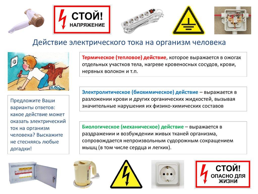 Электробезопасность на производстве инструкция билеты и ответы для проверки на ii группу электробезопасности