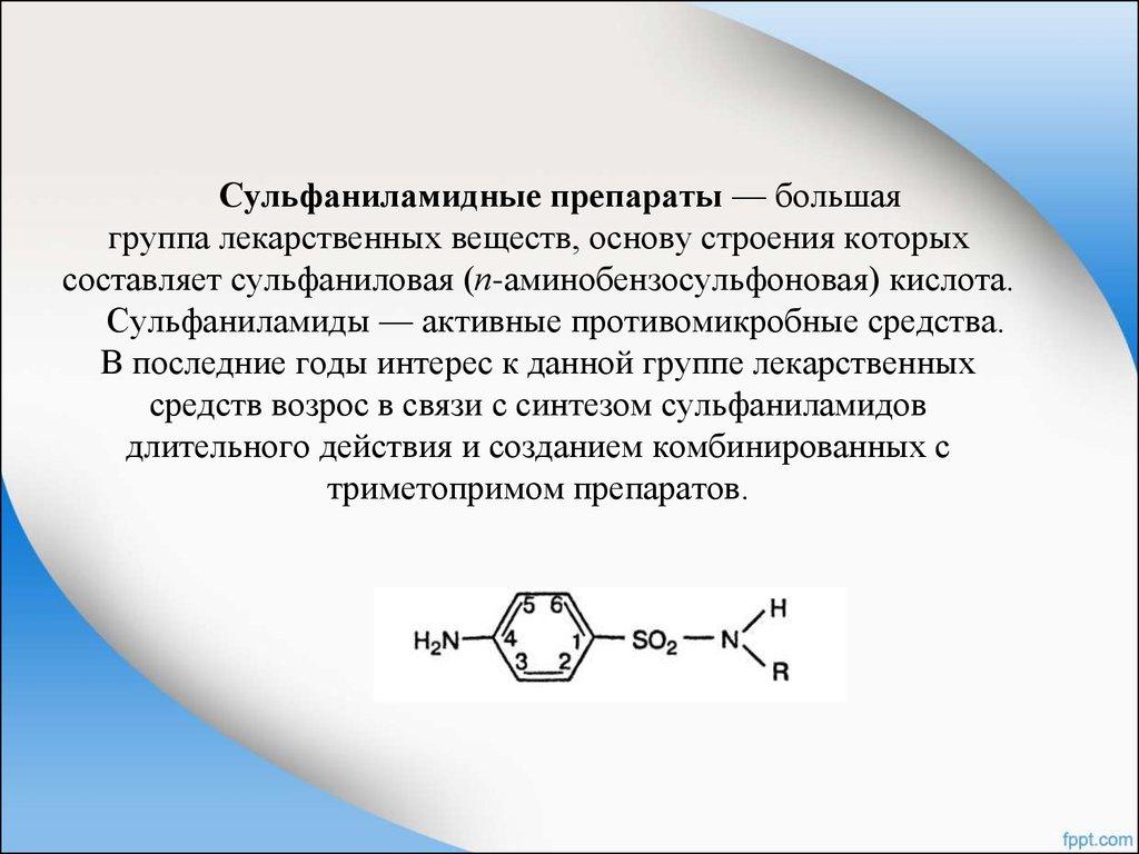 сульфаниламиды это