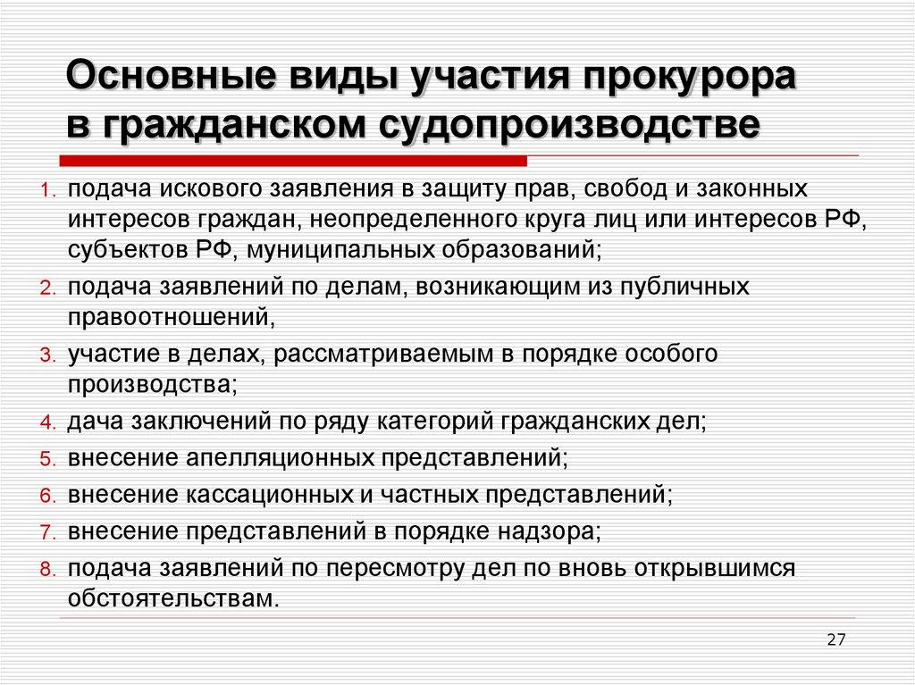 задачи прокуратуры в гражданском судопроизводстве шпаргалка
