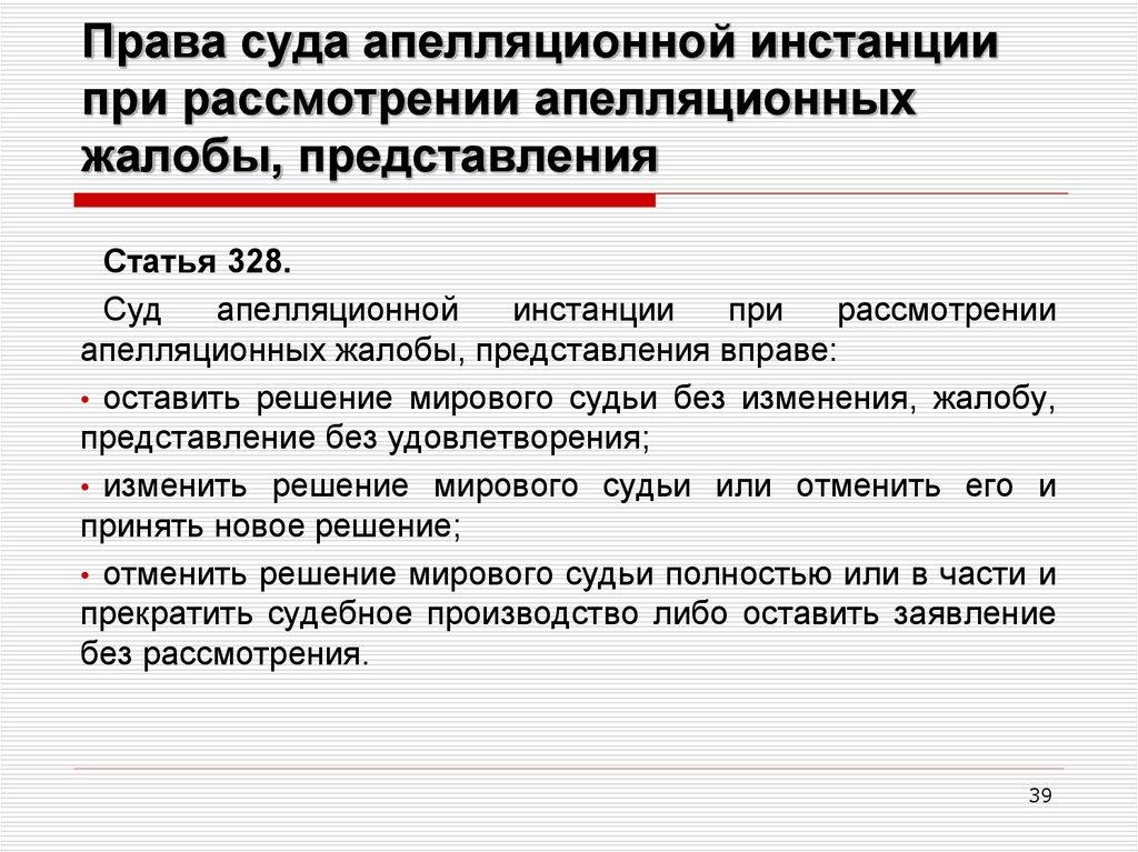 Решения принимаемые судом апелляционной инстанции все Олвин