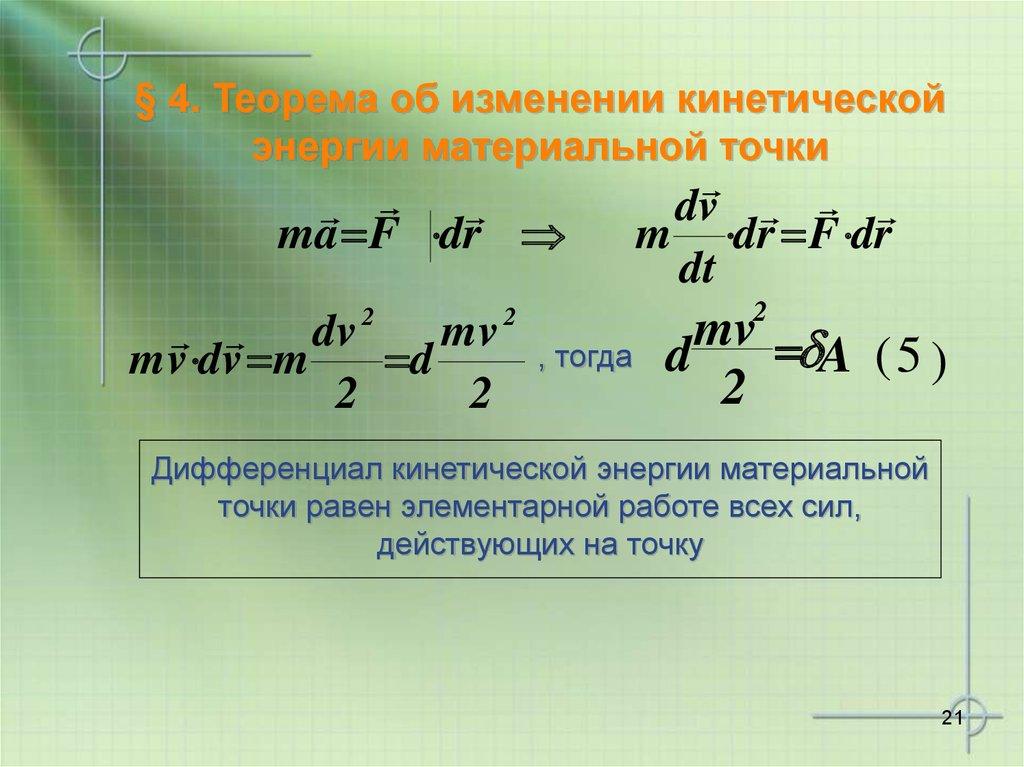 нужно теоремы о кинетической и потенциальной энергии проляжет улицы Жидилова