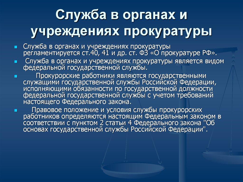 Служба в органах и учреждениях прокуратуры реферат 2239