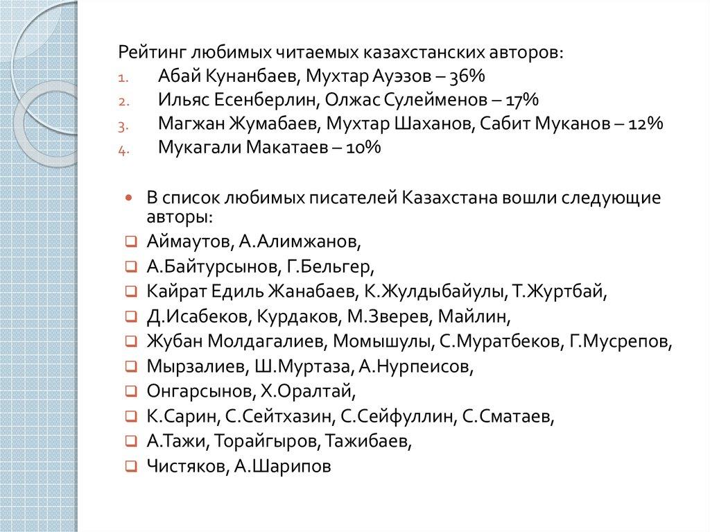 абай жолы 2 том скачать бесплатно pdf