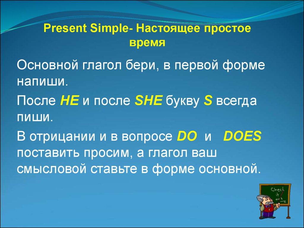 simple present поставить в онлайн предложения