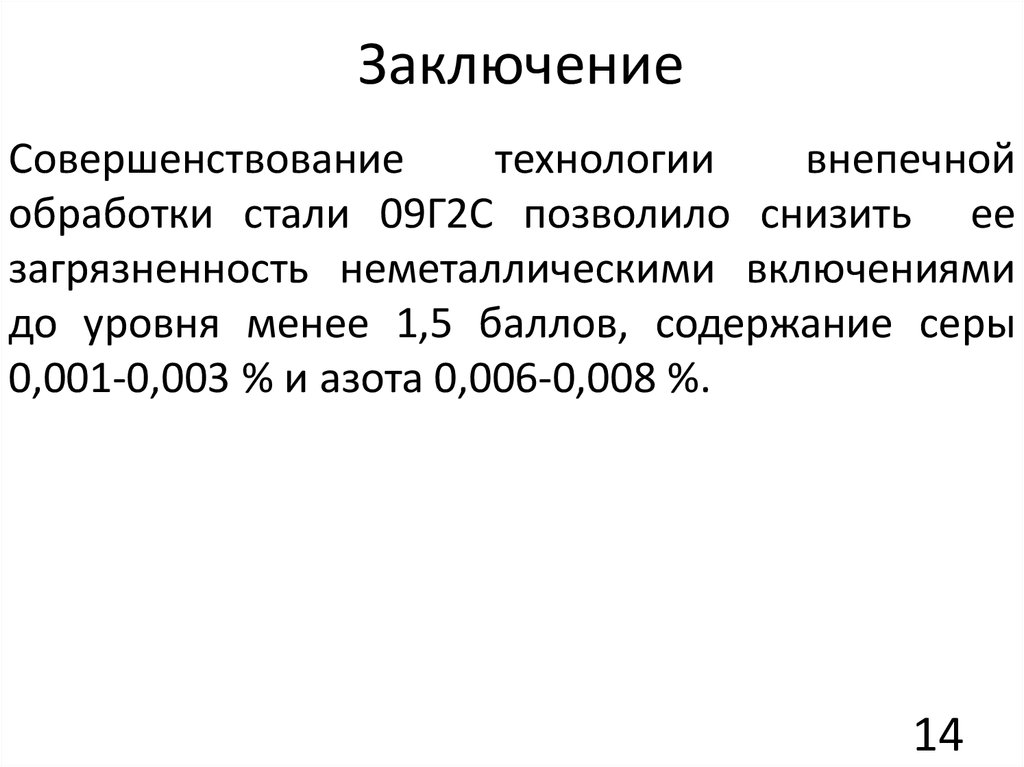 Отчет по преддипломной практике на предприятии ОАО РУСПОЛИМЕТ   Заключение