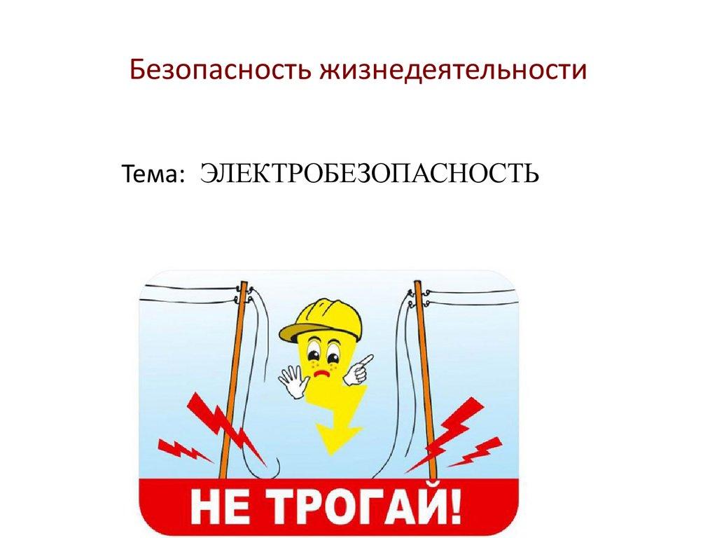 комиссия по электробезопасности на предприятии по новым правилам приказ