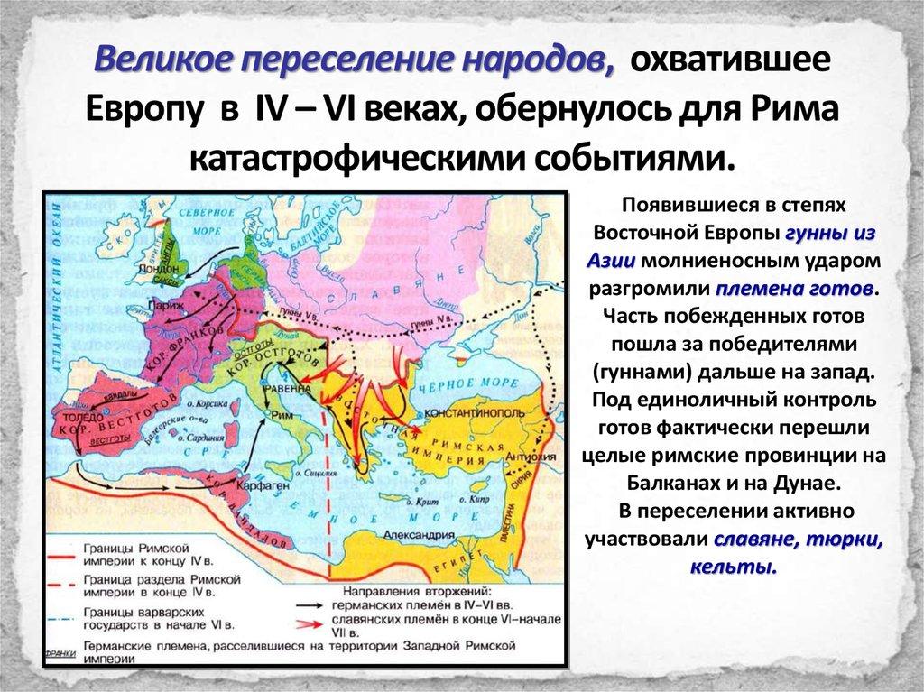 Образование и развитие варварских государств в европе бесплатно обучение флористике