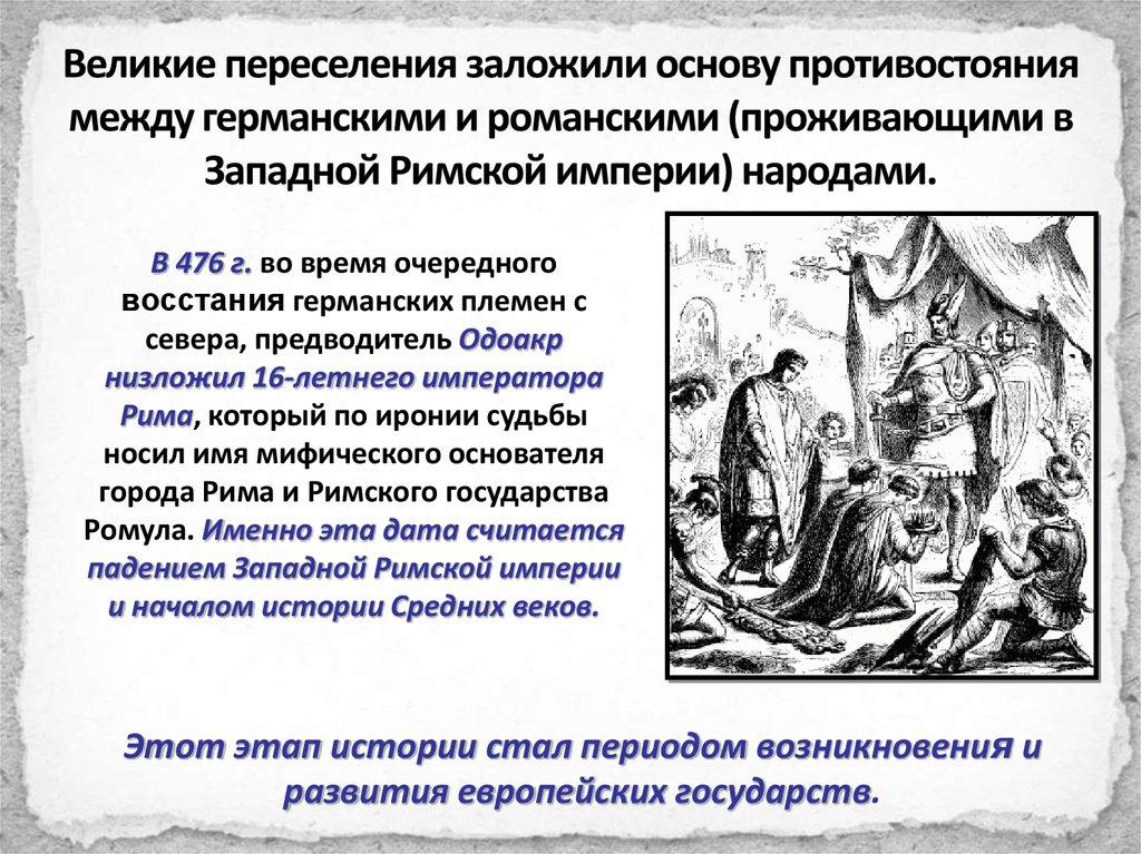 Образование и развитие варварских государств в европе урок по теме как россия у европы училась
