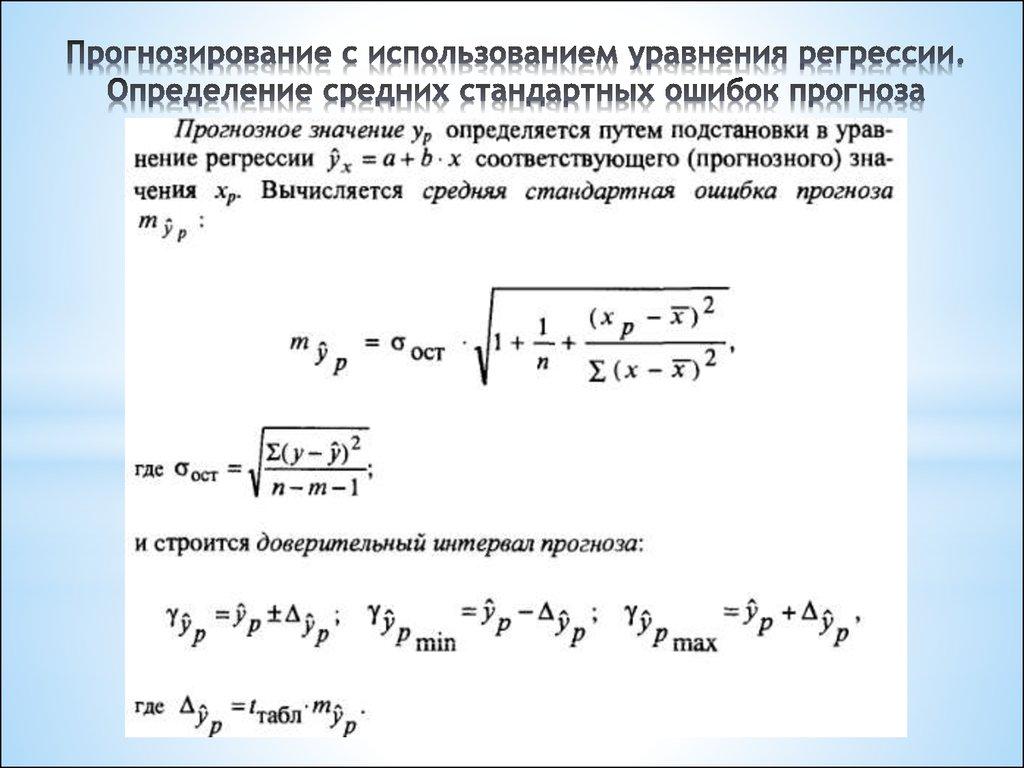 книге таблица уравнений прямой регресси последнее время